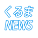 【動画】竹岡 圭のクルマdeムービー 「ホンダ S2000 20th アニバーサリー アイテム」(2020年11月放映)